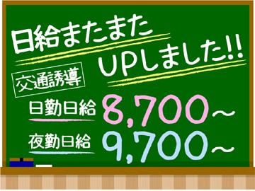 テイシン警備(株) 東京本部のアルバイト・バイト求人情報