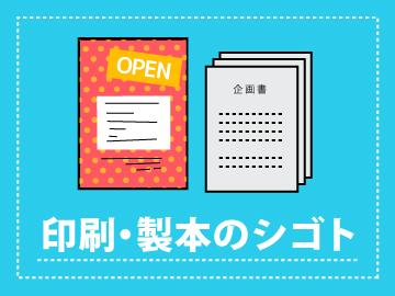 ネット印刷なら激安の【東京カラー印刷通販】