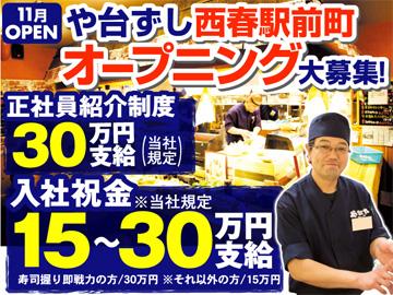 寿司居酒屋 や台ずし 神田駅西口町のアルバイト・バイト求人情報