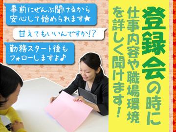 株式会社ピーアンドピー・キャリアのアルバイト・バイト求人情報