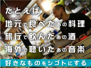 [社][A][P]未経験から店長も!頑張りを給与で!ホール、キッチンのイメージ