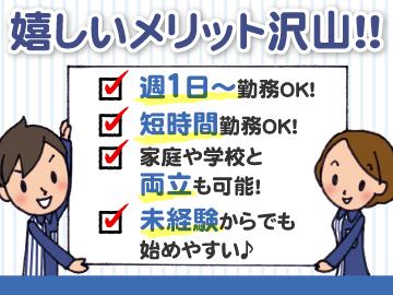 [A][P]学生さん大歓迎★コンビニ店内業務 ◎ノルマ無のイメージ