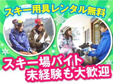 六甲山スノーパーク(阪急阪神東宝グループ)のアルバイト・バイト求人情報