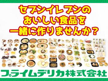 プライムデリカ株式会社 宝塚工場のアルバイト・バイト求人 ...