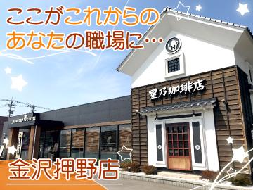 星乃珈琲店 金沢押野店