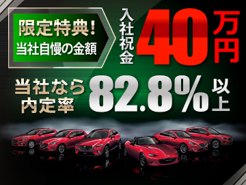 [紹]【入社祝金40万円】人気車種の製造スタッフのイメージ