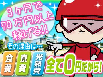 [派]【働きながらタダ旅行】生活費0円☆未経験OKのリゾートスタッフのイメージ