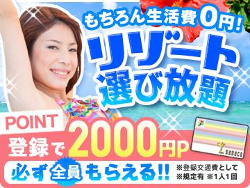 [紹]日本全国1500件!短期OK!生活費0円。★リゾートSTAFF★。のイメージ