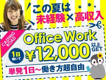 [派][A]電話面談⇒オフィスwork開始!単発OKの自由シフト×日払/規定のイメージ