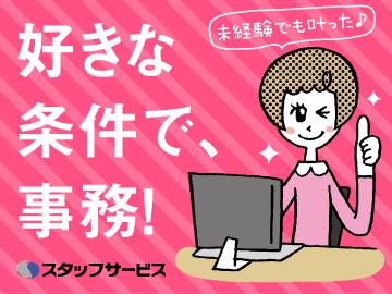 [派]未経験から始める☆事務☆(データ入力・OA事務など)のイメージ
