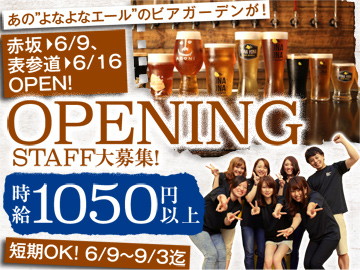 [A]【オープニング】新感覚ビアガーデンStaff★短期OKのイメージ