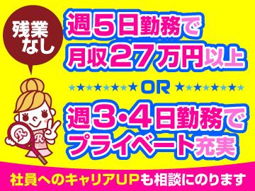 [派][契]期間限定の求人多数!未経験OK★雑貨・アパレル販売のイメージ