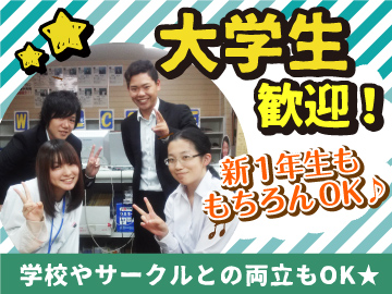 [A][P]新大学生Welcome★人柄重視!週1日から始める「塾の先生」のイメージ