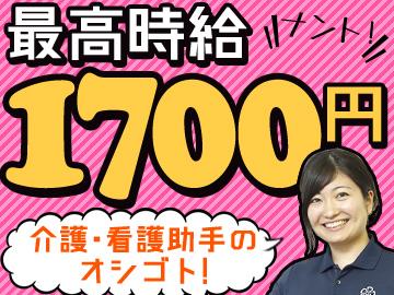 [派]週2日×最高時給1700円★(1)介護福祉士 (2)ヘルパー (3)看護助手のイメージ