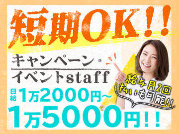 [派]【週1日〜・短期ok】キャンペーン・イベントstaff_のイメージ
