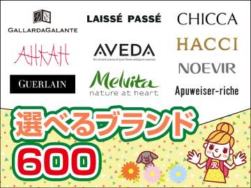 [派][契]<選べる600ブランド☆>未経験OK!アパレル・雑貨販売★のイメージ