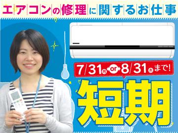 [契]7月末or8月末までの短期★エアコン修理に関する電話受付のイメージ