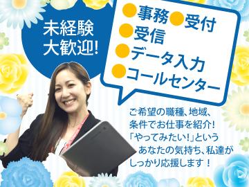 [派][登録制]職種・シフト・勤務地選択可!事務、データ入力、他のイメージ