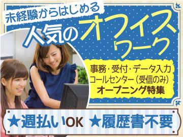 [派]【30名大量募集】【週3〜ok】【高時給】事務・受付・データ入力のイメージ