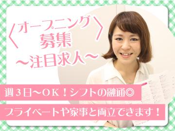 [A][P]事務・受付 ★週3日〜・1日5h程度ok★残業ナシのイメージ