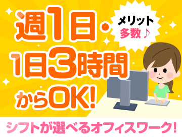 [A][P][派]週1〜ok★データ入力・受付・事務・電話受等☆簡単登録のイメージ