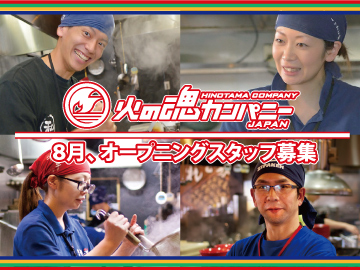 [A][P]週2日〜OK!ホール・キッチン ★入社祝金5000円支給★のイメージ