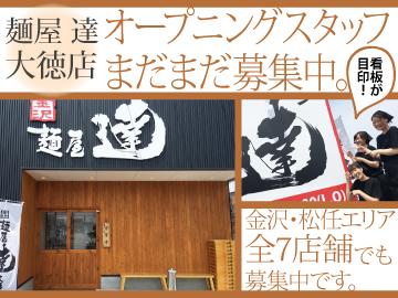 [A][P](1)ホール(2)調理補助(3)洗い場[社](4)店長候補(5)店舗staffのイメージ