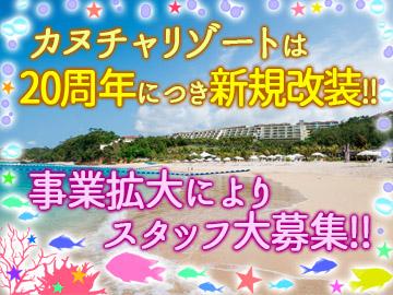 [派]沖縄☆長期や移住も大歓迎☆個室寮完備のリゾートホテルSTAFF♪のイメージ
