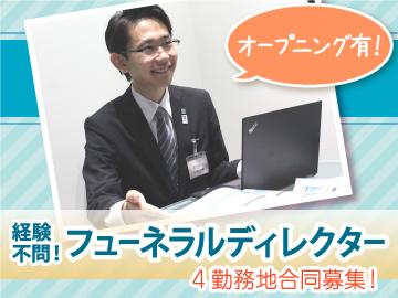 [社]フューネラルディレクター ★未経験OK!のイメージ