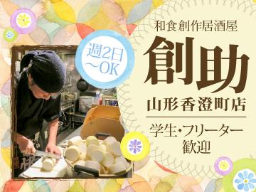 [A][社]調理スキルもUP!!創作和食居酒屋のホール・キッチンのイメージ