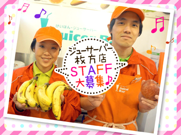 [A][P]フレッシュジュース販売Staff ★週1日〜短時間OK★のイメージ