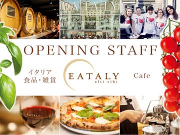 [A][P]Opening!時給1300円!イタリア食品・雑貨&カフェStaffのイメージ