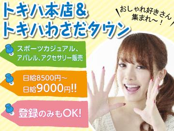 [紹]有名ブランド★スポーツカジュアル・アパレル・アクセサリー販売のイメージ