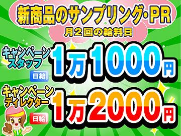 [A]*単発・長期もOK!キャンペーンスタッフ*最高日給1万2000円のイメージ