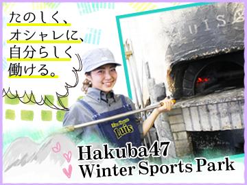 [A]ゲレンデSTAFF/スキーセンターSTAFF★寮費無料・リフト券無料のイメージ