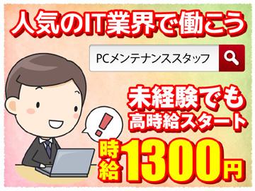 [派]未経験OK★企業さんの強い味方!PCメンテナンス・保守・点検のイメージ