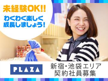 [契]輸入雑貨店PLAZA★レジ・販売スタッフのイメージ