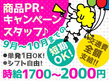 [A]短期・単発1日OK★新商品PRスタッフ/キャンペーンスタッフのイメージ