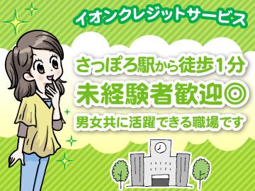 [A][P]駅チカ/朝は時給UP☆総務スタッフのイメージ