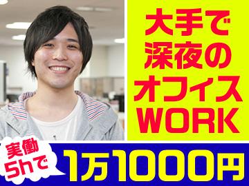 [A]深夜5hで日収1万1000円【週3〜4日】オフィスWORK@新宿 No187のイメージ
