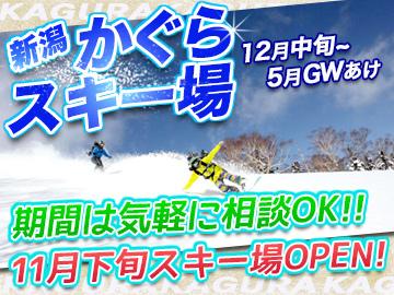 [A]ロングシーズン働けて滑れる★コースが多彩なスキー場STAFFのイメージ