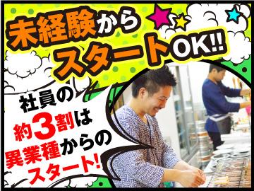 オープニング★[社](1)ホール・キッチン(2)店長・料理長のイメージ