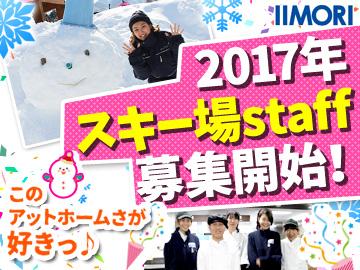 [A]アットホームなスキー場STAFF★2017年オープニング募集開始!のイメージ