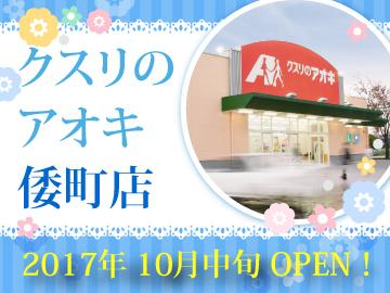 [P][A]ドラッグストアのレジ・販売 ★10月中旬OPEN★のイメージ