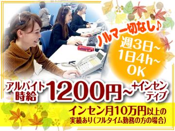 [社][A]コールセンターstaff☆髪型自由!私服・ネイルOK☆のイメージ