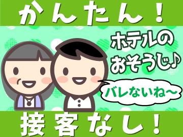 [A][P]週1〜短時間OK☆接客なし!(1)客室清掃(2)社員さんのお手伝いのイメージ