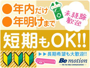 [A]【年内短期もOK】土日祝だけ♪ たのしく雑貨・家電販売staff☆のイメージ