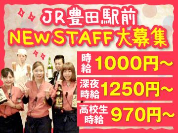 [A][P]学校帰りに!掛け持ちに!地元で高時給の居酒屋Staff募集のイメージ