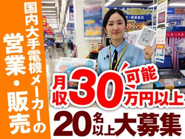 [派]月収30万円以上+インセンティブ!大手メーカー(1)営業(2)販売のイメージ