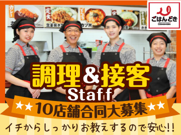[A][P]オープンキッチンでの調理・接客スタッフ★車通勤OK!のイメージ